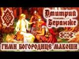 ДМИТРИЙ БЕРАНЖЕ. ГИМН БОГОРОДИЦЕ МАКОШИ. DMITRIY BERANGE