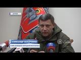 Большая пресс-конференция Александра Захарченко. 15.12.2017,