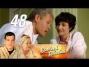 Семейный детектив 48 серия - Сирота вознесенская 2011