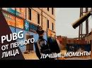 Battlegrounds - От первого Лица - Лучшие моменты Дуо PUBG FPP в 1440 Купидон