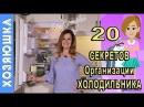 20 Правил ХОЛОДИЛЬНИКА Грамотная Организация Мерчендайзинг ХОЛОДИЛЬНИКА Как хранить Продукты