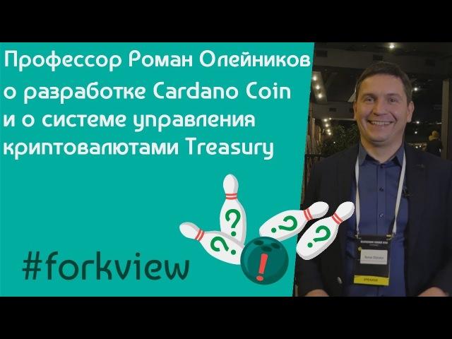 Профессор Роман Олейников о разработке криптовалюты Cardano Coin