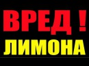 ВОДА с ЛИМОНОМ ОПАСНА