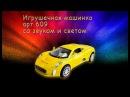 Игрушечный автомобиль арт. 609 со звуком и светом видео обзор
