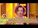 Лучшие приколы - Виктория Булитко из Дизель шоу подборка - Украина