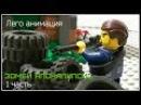 Лего мультфильм ЗОМБИ АПОКАЛИПСИС. 1 часть / LEGO cartoon ZOMBIE APOCALYPSE