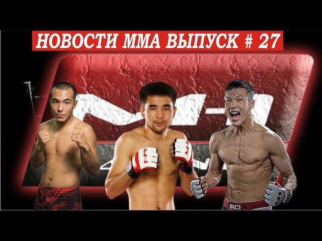 Арман Ашимов, Шавкат Рахмонов, Еркын Дарменов mma knockouts TopMMA