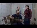отжигаем под гитару Ефимов Анатолий и сестрёнки