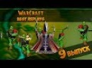 WarCraft 3 Best Replays 9 Выпуск Люцифер удиви