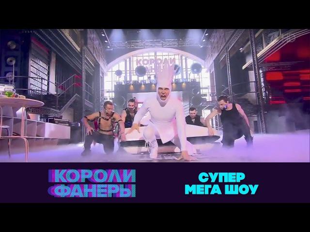 Александр Ревва— «Bad Romance». Короли фанеры. Фрагмент выпуска от30.09.2017