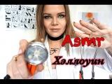 АСМР| Хэллоуин| Осмотр у древнеегипетского врача| Ролевая игра ASMR  Halloween|Doctor Roleplay