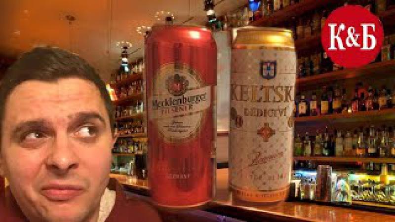 Пивоман №2 = Mecklenburger Pilsner and Keltski Dedictiv SVETLY LEZAK КРАСНОЕ БЕЛОЕ