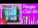 Как нарисовать раннюю весну! Подробный видео урок по гуаши от Dari Art! Dari_Art