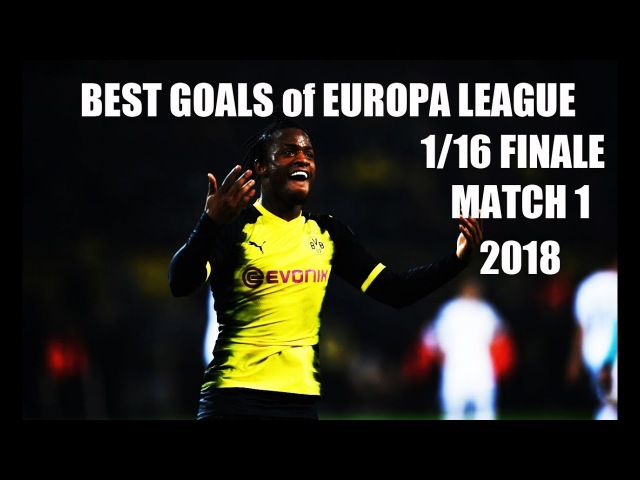 The Best Goals of Europa League 1/16 Finale 2018 Match 1