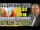 Приказ для всех структур РФ о возврате в правовое поле СССР Проект Феникс 22 02 2018