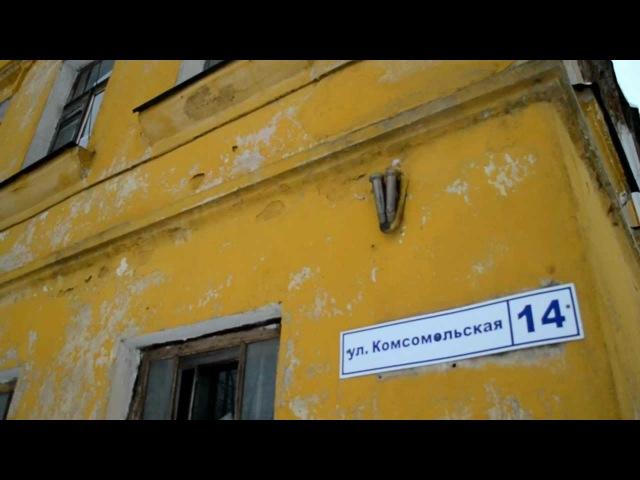 Улица Комсомольская, дом 14 (ВЯЗЬМА) [07.04.2012]