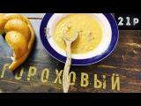 Рецепт Горохового Супа   Дешманский супешник   Антикризисная Кухня