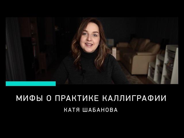 МИФЫ О ПРАКТИКЕ КАЛЛИГРАФИИ