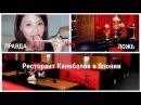 Каннибалы в Японии открыли ресторан ПРАВДА или ЛОЖЬ