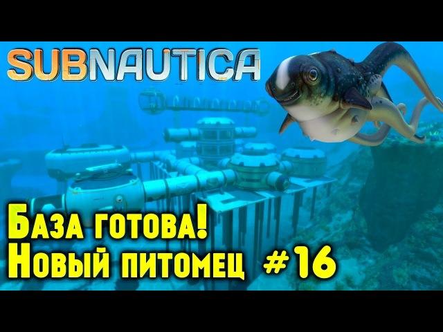 Сабнатика обзор прохождение Милая рыба строим большой аквариум и ядерный реактор Капсула №7 16