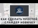 Уроки jQuery практика- как сделать слайдер