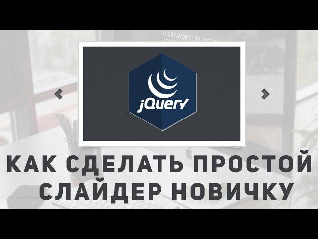 Уроки jQuery практика как сделать слайдер