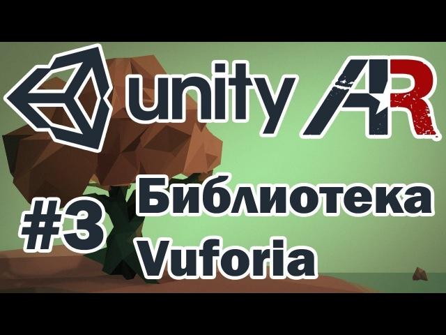 UNITY 3 Дополненная реальность. Библиотека Vuforia