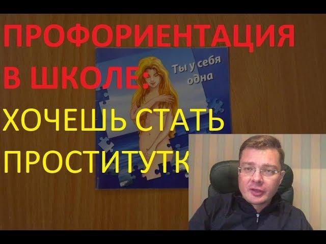 Секс-скандал в украинской школе. То ли еще будет?!.