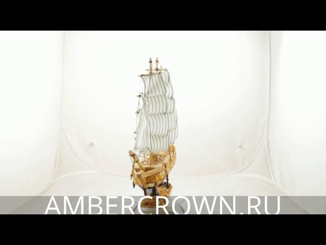 Средний корабль из натурального балтийского янтаря в золотисто-коньячном цвете