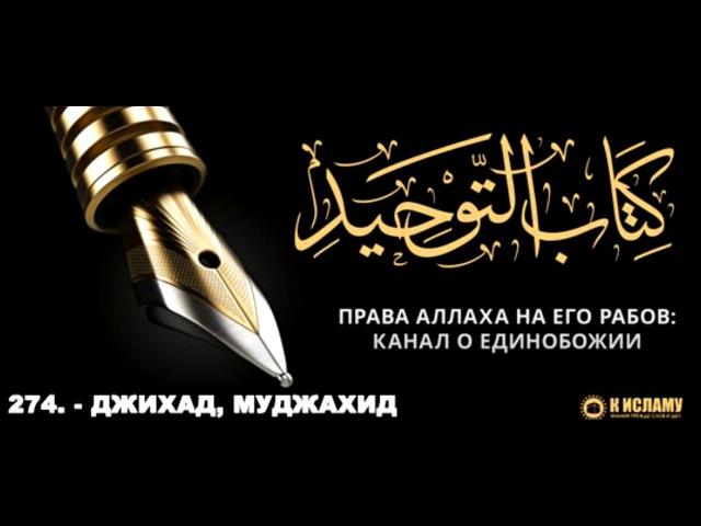 Ислам| 274. - Усердие на пути Аллаха, муджахид | Ринат Абу Мухаммад