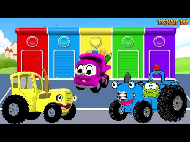 Развивающие мультики про машинки - Синий Трактор Гоша - Все серии - Учимся считат ...