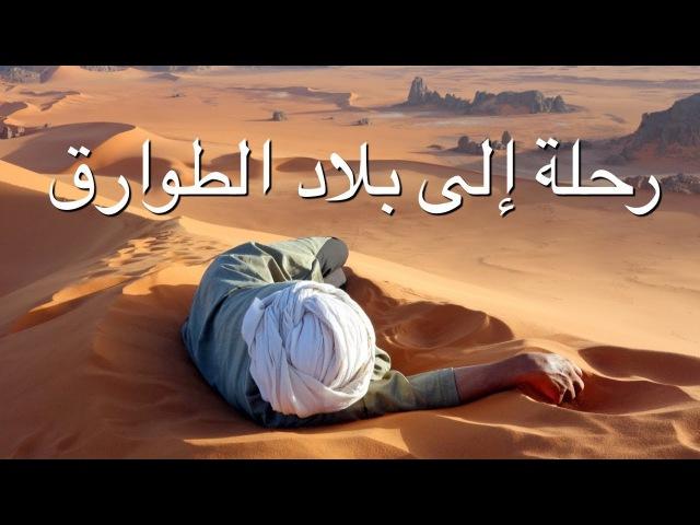 أطلانتس المفقودة في صحراء الجزائر - إبراهي