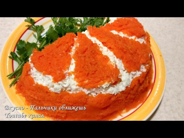 ГОСТИ СОЙДУТ С УМА! Салат на Новый Год Апельсиновая долька с курицей, грибами, сы ...