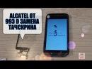 Alcatel One Touch 993D замена тачскрина (сенсорного стекла)разбор,ремонт