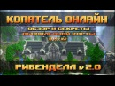 ОБЗОР и СЕКРЕТЫ ОБНОВЛЕННОЙ карты РИВЕНДЕЛЛ v2.0 Копатель онлайн