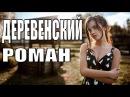 Русские мелодрамы 2018 Сериалы 2018 ДЕРЕВЕНСКИЙ РОМАН