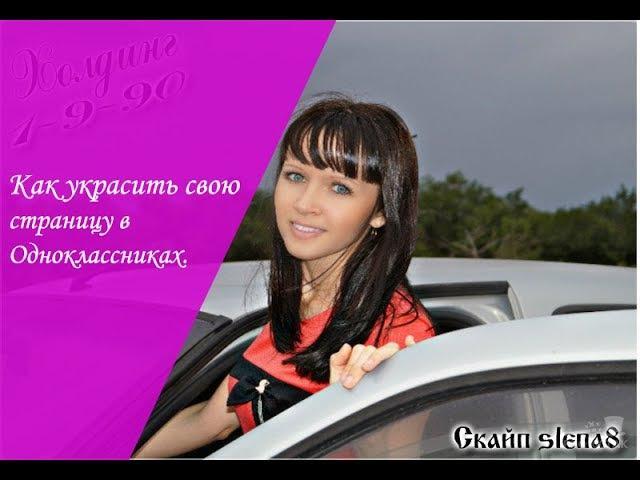Как украсить свою страницу в Одноклассниках