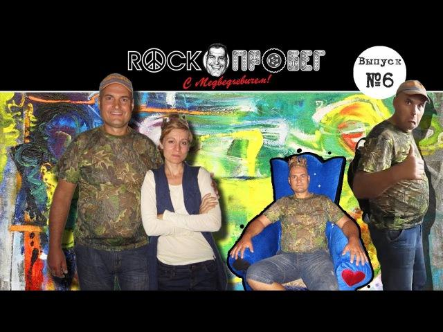 Rock-Пробег. Выпуск № 6: Анастасия Кирилина (г.Одесса)