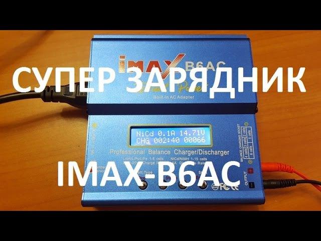 СУПЕР ЗАРЯДНОЕ УСТРОЙСТВО IMAX B6 AC
