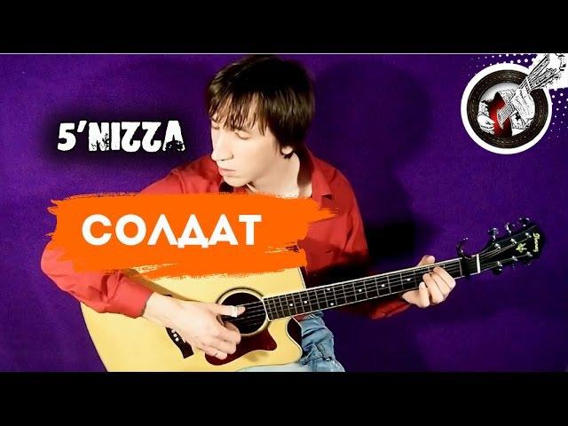 Солдат на гитаре (5'nizza) | Фингерстайл. Урок табы