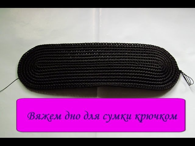 Вяжем дно для сумки крючком / Knit the bottom for the bag crochet