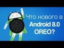 ОБЗОР ANDROID 8.0 OREO (на примере Google Pixel)