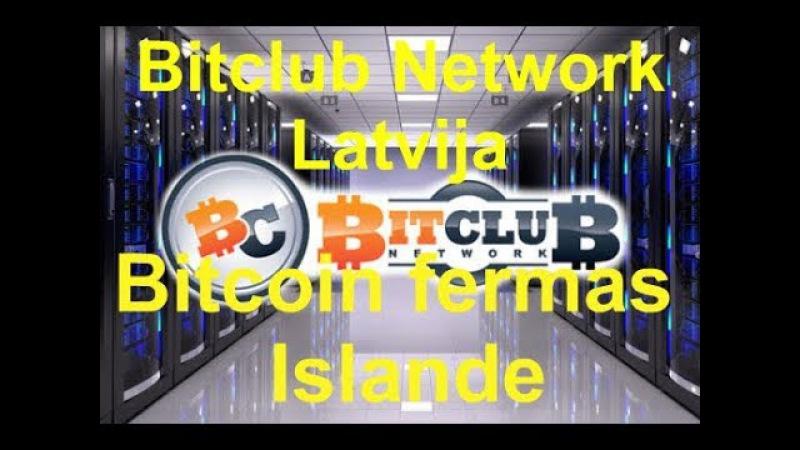 Bitclub Network Latvija - Bitkoin fermas Islandē!