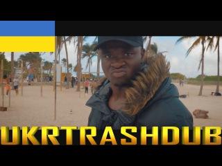 Big Shaq - Козаку Не Спекотно (Man's Not Hot - Ukrainian Cover) [UkrTrashDub]