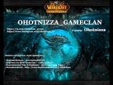 World of Warcraft  Горячие сердца, головы и новости! Ohotnizza