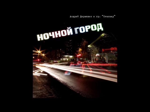 Алимханов А. - Ночной Город (А. Державин и гр. Сталкер cover)