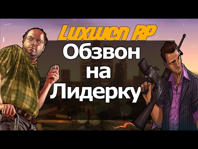 SAMP | Luxwen RP - ОБЗВОН НА ЛИДЕРКУ АВТОШКОЛЫ!