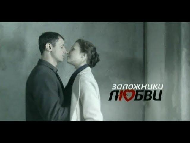 Заложники любви 8 серия (2011) HD 720p