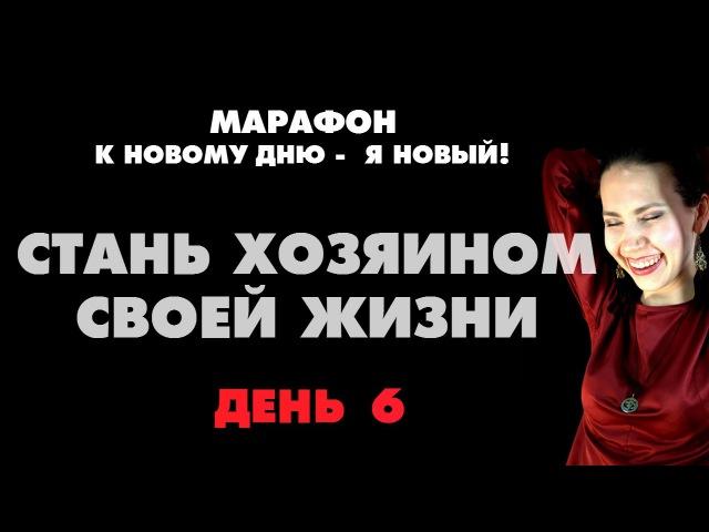 День 6 - Мария Веселова - Здоровый образ жизни - путь любви к себе