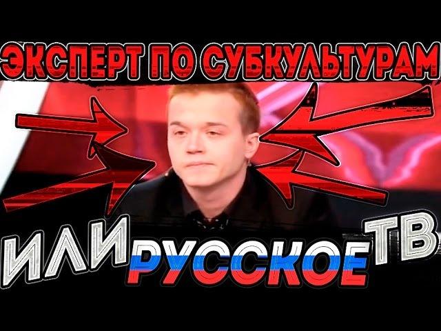 Анимешники убийцы! Набросились на Бабушку и Мать ИЛИ РУССКОЕ ТВ